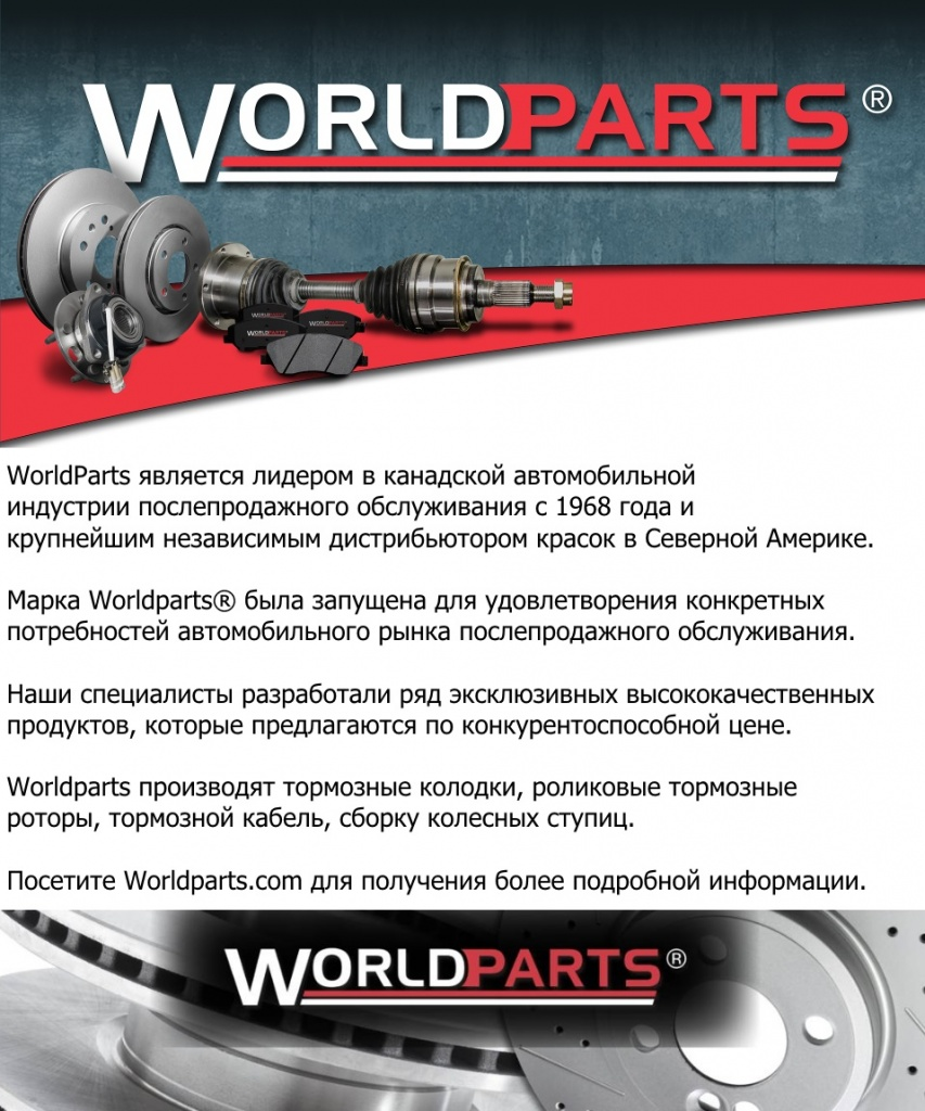 WORLDPARTS - Канада