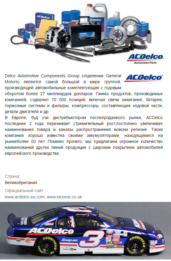 ACDelco запчасти